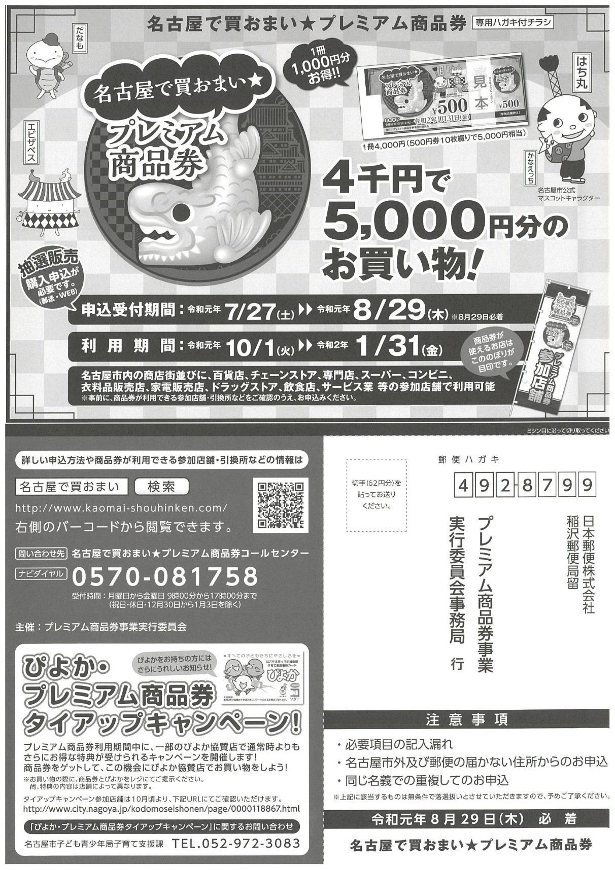 商品 プレミアム 名古屋 券 2019 市